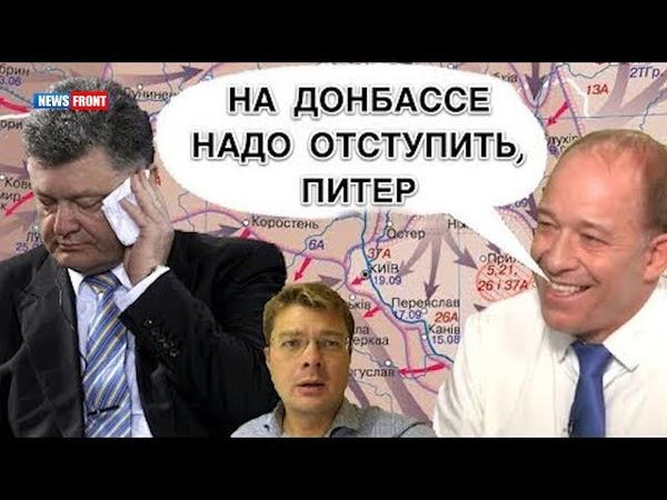 Британцы сожалеют, что донецкий фронт так далеко от Киева