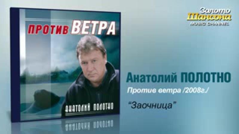 Анатолий Полотно - Заочница (Audio)