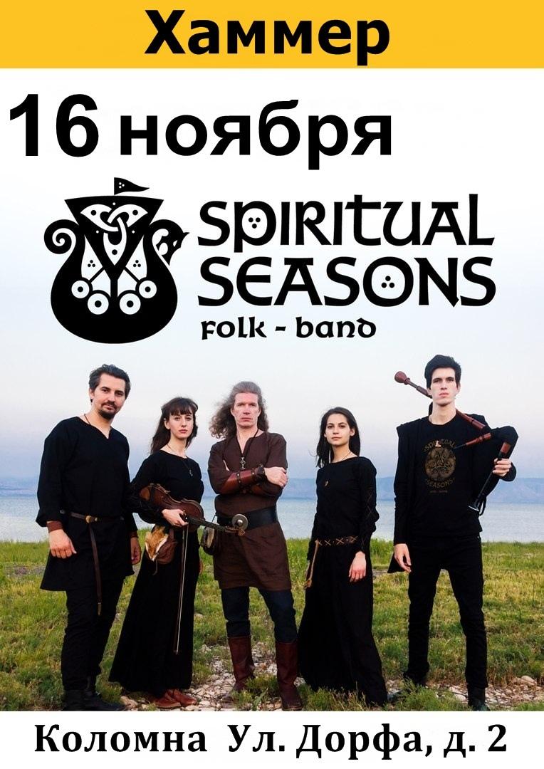 Афиша Коломна 16.11 / Spiritual Seasons / ХАММЕР