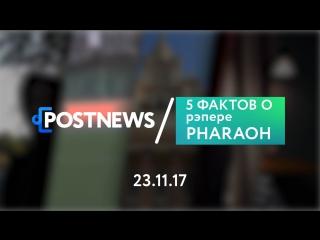 23.11   5 фактов о рэпере PHARAOH