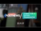 23.11 | 5 фактов о рэпере PHARAOH