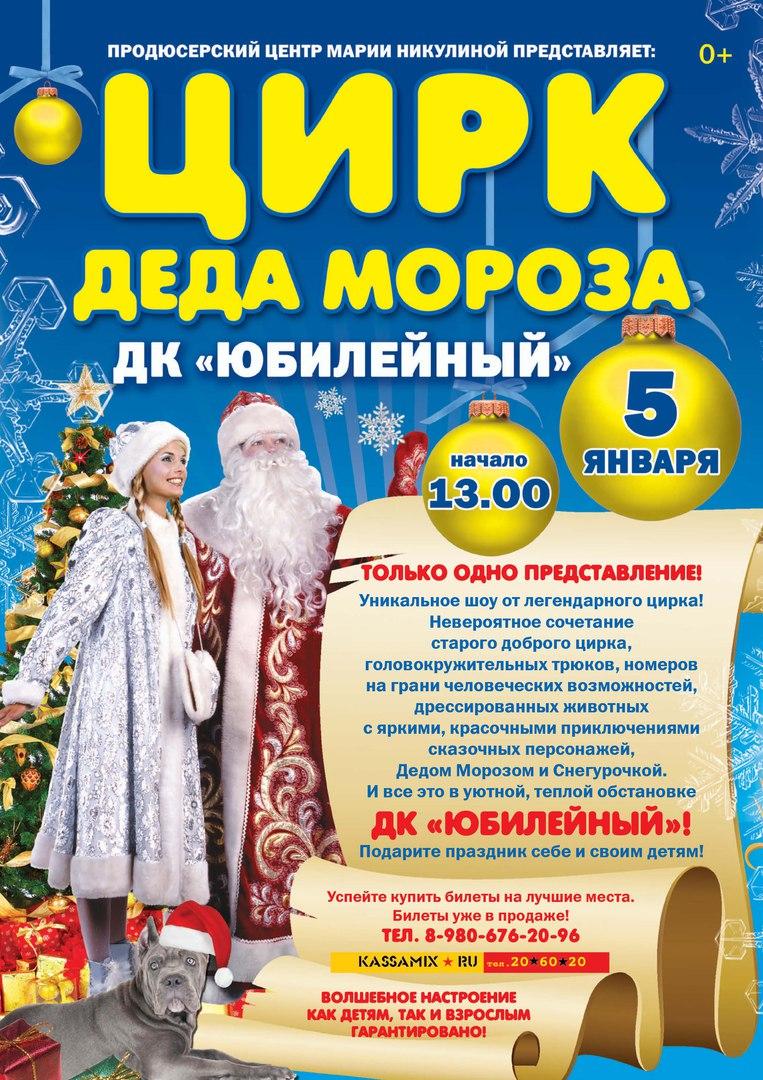 Афиша Тамбов Цирк деда Мороза в Тамбове