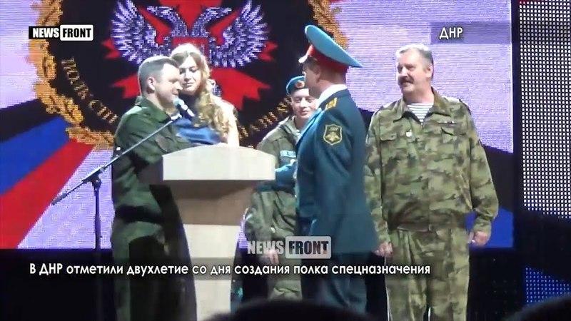 В ДНР отметили двухлетие со дня создания полка спецназначения