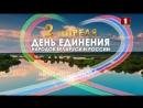 Беларусь-1 HD - Промо - День Единения РБ и РФ 02.04.2018