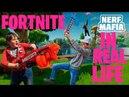 Fortnite in real life with nerf blasters Фортнайт в реальной жизни сражение на нёрф бластерах