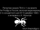 Репортаж канала ТВ 6 о 1 ом визите The Prodigy в России @ 15 декабря 1995, Москв