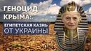 Геноцид Крыма египетская казнь от Украины Анна Сочина
