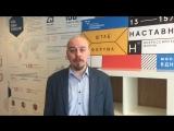 Алексей Федосеев, президент Ассоциации участников технологических кружков, рассказывает о том, что ждёт участников форума