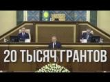 Из обращения Нурсултана Назарбаева к народу: увеличить количество грантов на обучение по техническим специальностям