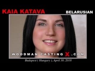 Kaia katava - интервью
