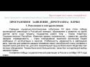 Первое видео сопровождение к «Проекту программного заявления …» стр. 7-10, 14-15.. Выпуск от 11.03.2017