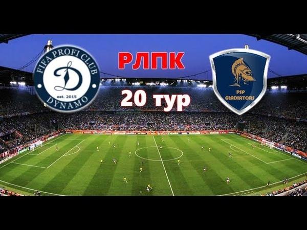 FIFA 18 | Profi Club | РЛПК | 18 сезон | Дивизион 3 | Dynamo - PSF Gladiators | 20 тур