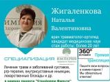 ТРАНСЛЯЦИЯ. консультация ортопеда
