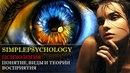 Психология Понятие виды и теории восприятия