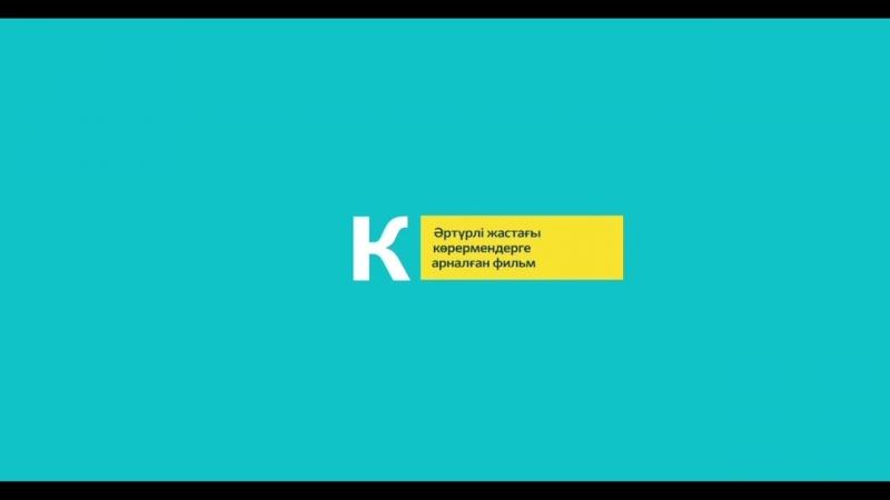 «Нұрлы Жол» деректі фильмі Индустриялық инфрақұрылым (1 серия)