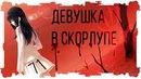 ДЕВУШКА В СКОРЛУПЕ 71 ★Визуальная новелла ДЕВУШКА В СКОРЛУПЕ KARA NO SHOUJO на Фабрике Приключений