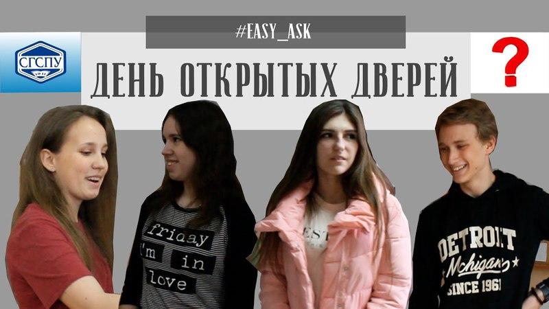 EASY_ASK | Как живет студент?