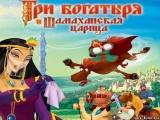 Три богатыря и Шамаханская царица (2010).мультфильм, комедия, фэнтези