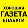 ХОРОШАЯ ГАЗЕТА ЕЛАБУГИ - АРХИВ ГАЗЕТЫ