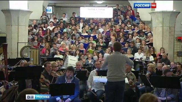Вести-Москва • На Кропоткинской прошла репетиция ночного оперного концерта