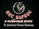 Пёс Барбо́с и необы́чный кросс 1961`☭СССР