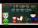 Уроки 23-26. Учим буквы Е, Ь, Я и Ю, читаем слоги, слова и предложения вместе с кисой Алисой 0