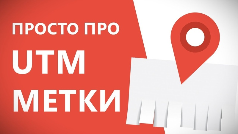 Utm метки Яндекс Директ. утм метки. Компоновщик ютм меток. Для чего нужны utm метки