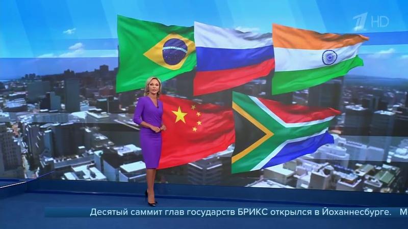 Саммит БРИКС открылся в Йоханнесбурге Лидеры обьединяться и окажут сопротивление США
