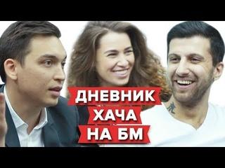 Амиран Сардаров vs Петр Осипов.ИНТЕРВЬЮ