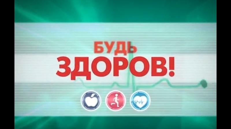 БУДЬ ЗДОРОВ! 60-Й ВЫПУСК