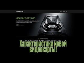 Новая Видеокарта Nvidia GTX 1180 | Технические характеристики