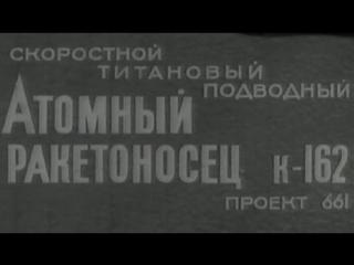 Скоростной титановый подводный атомный ракетоносец К-162 / 1971 / ЦНИИ им. А.Н. Крылова