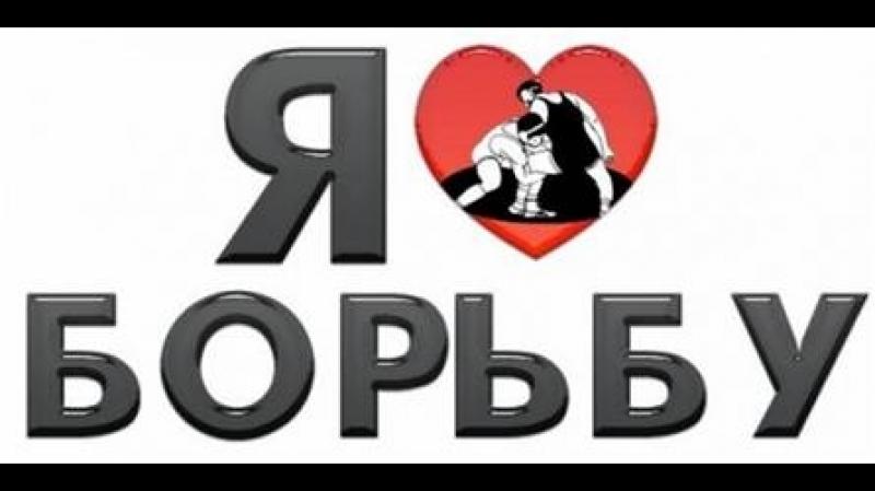 Игорь Зарницын, воспитанник отделения вольной борьбы Спортшколы № 2 города Тынды Амурской области