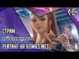 OVERWATCH игра от Blizzard. СТРИМ! Идём на алмазный рейтинг вместе с JetPOD90. Страдания, часть №3