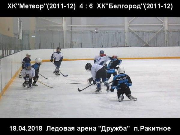 ХК Метеор(2011-12) 4:6 ХК Белгород 18.04.2018г. Ледовая арена Дружба