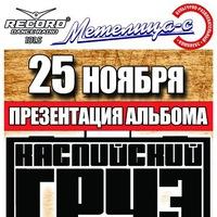 Логотип КРК Метелица-С