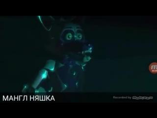 Фантайм Фокси выучила новою песню