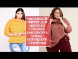 Объемный свитер для девушек plus size- как носить, чтобы выглядеть стройнее