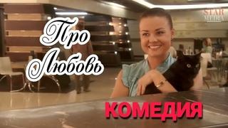 """НЕВЕРОЯТНЫЙ ФИЛЬМ! """"Про Любовь"""" Русские комедии, фильмы HD @russkiemelodrami"""