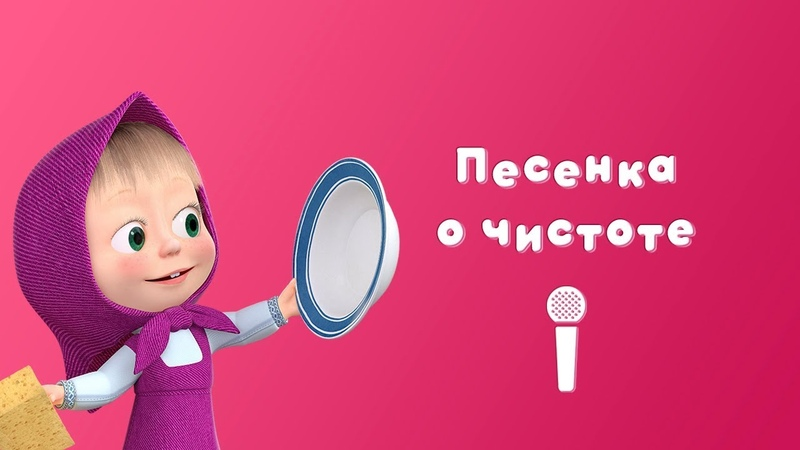 Маша и Медведь Песня о чистоте 🛁 Караоке клип для детей 🎤 Большая стирка