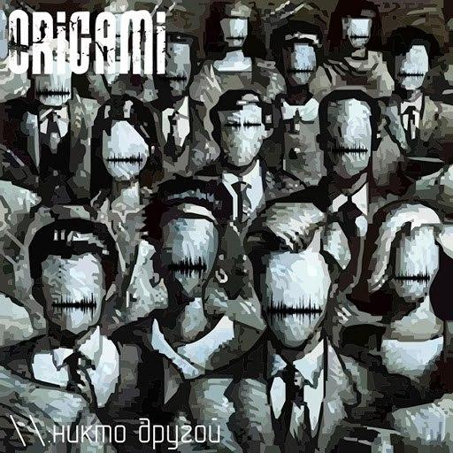 Origami альбом Никто другой