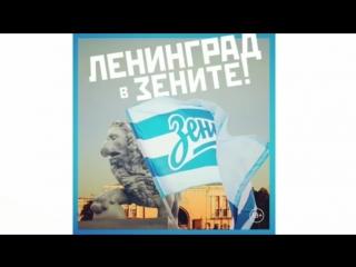 Ленинград в «Зените»!