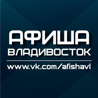 Влад Афишин