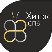 Хитэк Спб | Санкт-Петербург