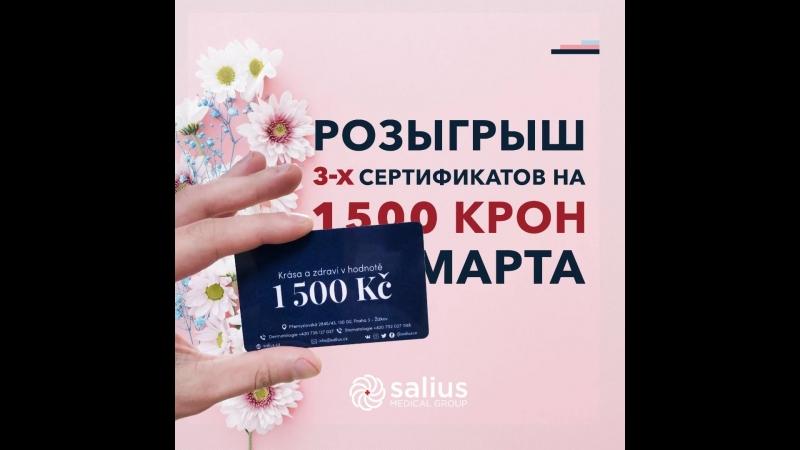 Розыгрыш 3-х сертификатов на 1500 крон к 8 марта