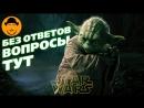 SokoL off TV 10 Загадок ЗВЁЗДНЫХ ВОЙН ТОПот Сокола