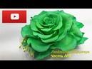 Ручная работа Роза из фоамирана часть №1 How to make a rose from foamirana Part №1