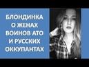 Инна Сергеевна о героях войнах АТО и их женщинах