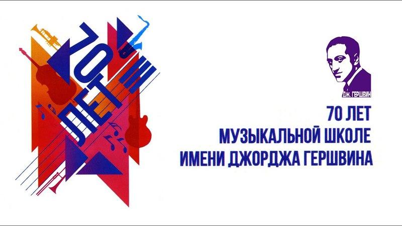 Фильм и концерт в честь 70-летия ДМШ им. Джорджа Гершвина. 16.04.2018