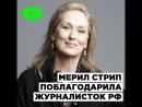 Мэрил Стрип поблагодарила российских журналисток | ROMB